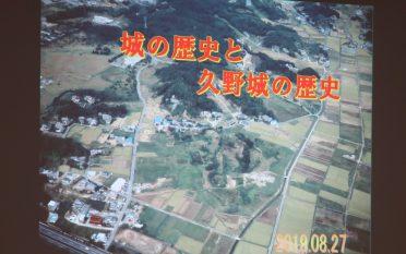久野城址保存会が第1回学習会を開催しました。