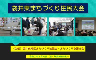 『袋井東まちづくり住民大会』を開催しました❗