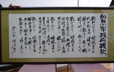 袋井東小学校(旧刮目小学校)の応援歌が復活しました。