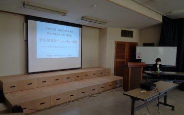 安心安全なインターネット利用についての講演会を開催しました。