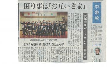 「袋井南サポートセンター」発足式を行いました。