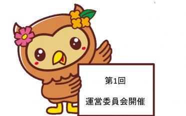 令和3年度・浅羽北地区まちづくり協議会、第1回運営委員会を開催しました。