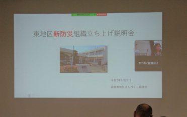 袋井東地区新防災組織「まち協専属防災隊」立ち上げ説明会を開催!