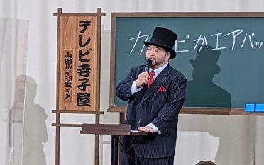 「テレビ寺子屋」公開収録を行いました。
